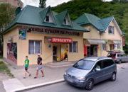 Продовольственный магазин «Меридиан»