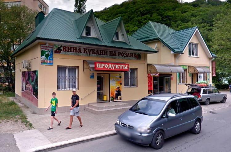 Продовольственный магазин «Меридиан» в Тюменском